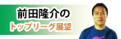 maedaryusuke