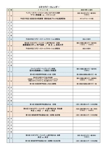 2月ラグビーカレンダー