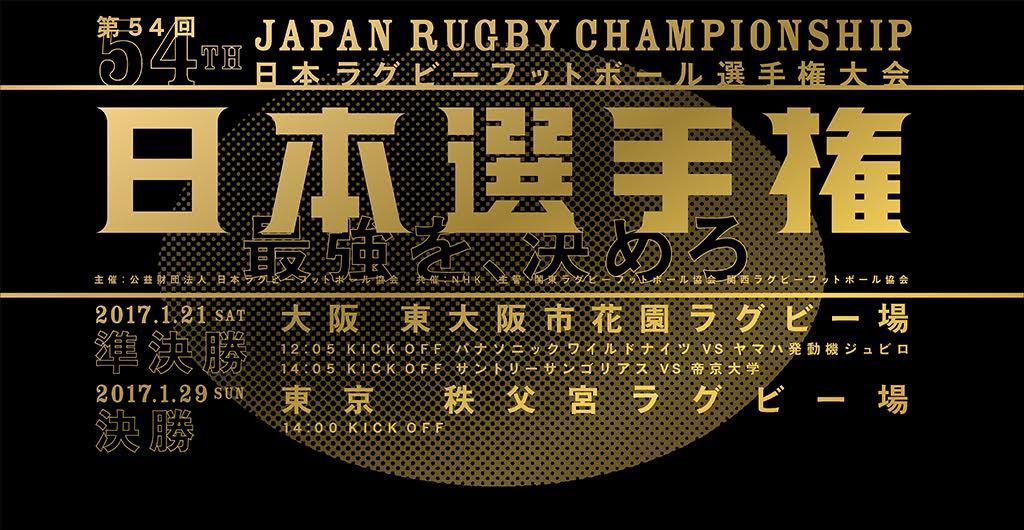 JapanChampionship54
