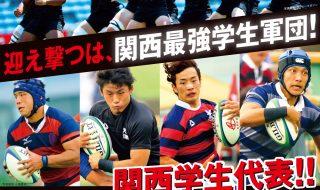 2015関西ラグビーまつりA4
