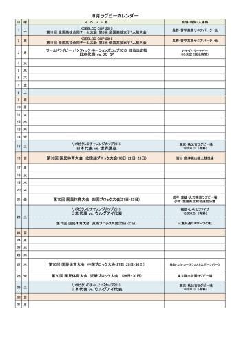 8月ラグビーカレンダー