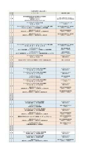 10月ラグビーカレンダー