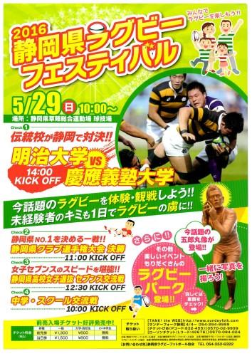 2016 静岡県ラグビーフェスティバル @ 静岡県草薙総合運動場 球技場 | 静岡市 | 静岡県 | 日本
