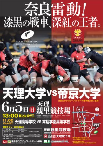天理大学vs帝京大学 @ 親里競技場 | 天理市 | 奈良県 | 日本