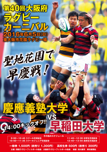 第40回大阪府ラグビーカーニバル @ 東大阪市花園ラグビー場 | 東大阪市 | 大阪府 | 日本