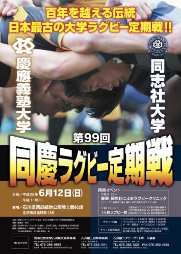 第99回 同慶ラグビ定期戦 @ 石川県西部緑地公園陸上競技場 | 金沢市 | 石川県 | 日本