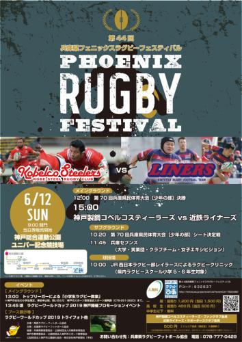 第44回 兵庫県フェニックスラグビーフェスティバル @ 神戸総合運動公園 ユニバー記念競技場 | 神戸市 | 兵庫県 | 日本