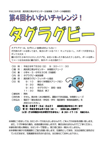 第4回ワイワイチャレンジ! タグラグビー @ 高知県立青少年センター 体育館大アリーナ | 香南市 | 高知県 | 日本