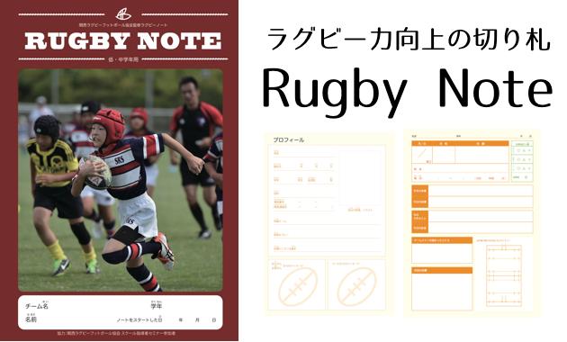 rugbynoteeye