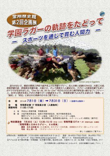 常翔歴史館 第2回企画展・特別講演会 @ 常翔歴史館 | 大阪市 | 大阪府 | 日本