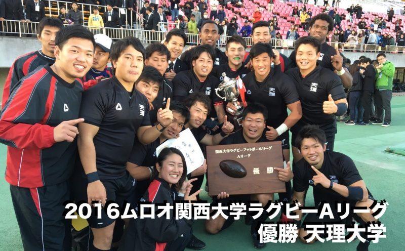2016champion