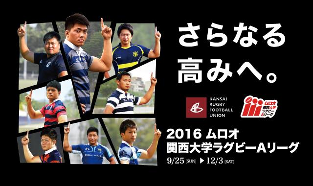 2016_daigakua_top
