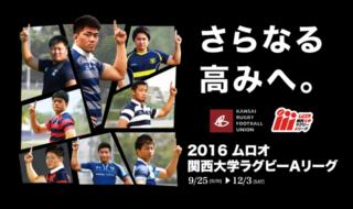2016ムロオ関西大学Aリーグ さらなる高みへ!