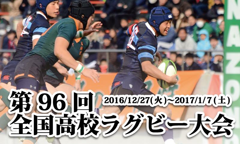 2016-2017koukou_top