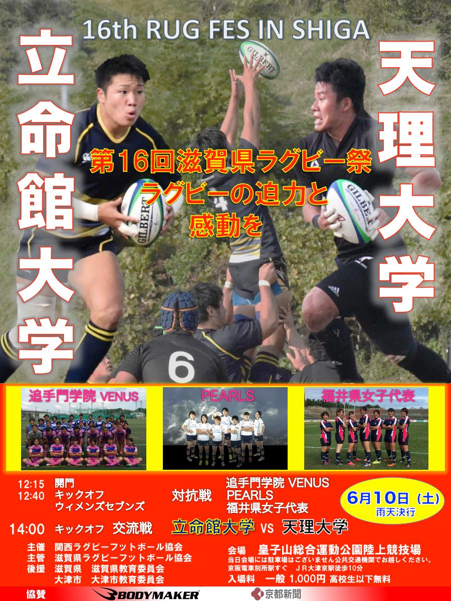 ShigaMatsuri16