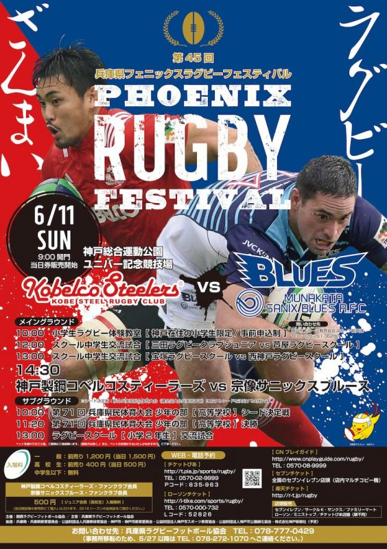0508rugby_poster_B2