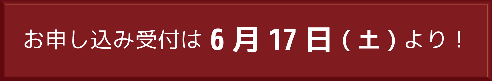 2017_uketukebotan