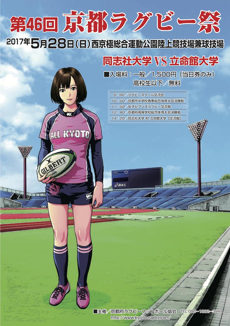 KyotoRugbyMatsuri46