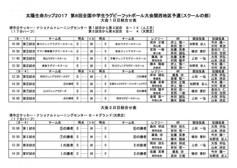 TaiyouseimeiC_School05