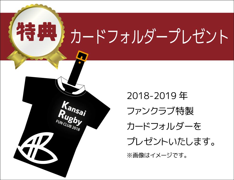 funclub2018_tokuten_kado