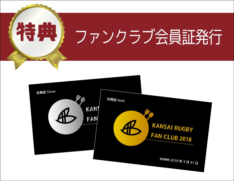funclub2018_tokuten_kaiinsho