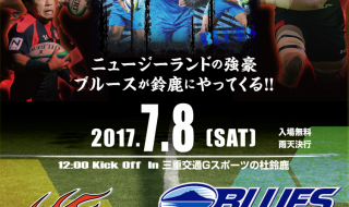 20170708HONDA-BLUES
