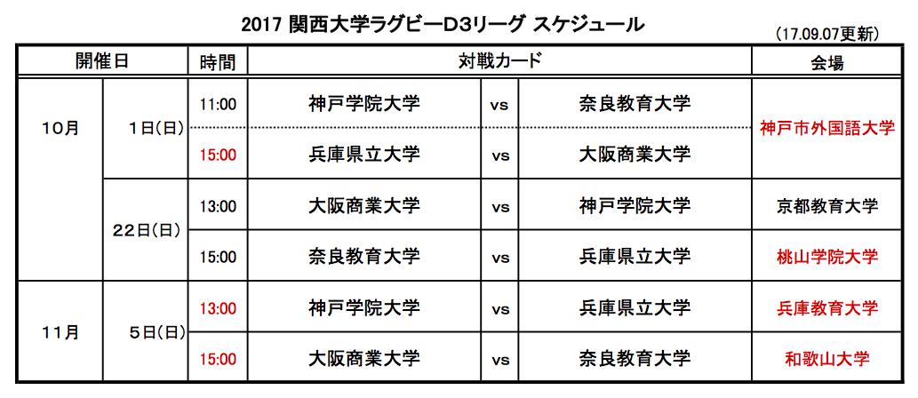 2017大学リーグ日程表D3