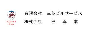 Sponsor_sanei