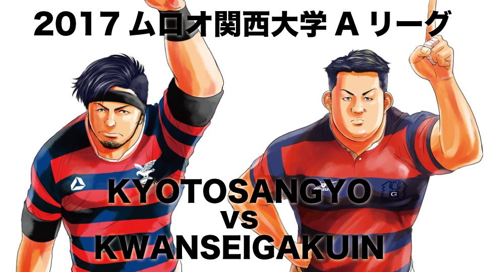 20171028_kyotosangyo_kwanseigakuin