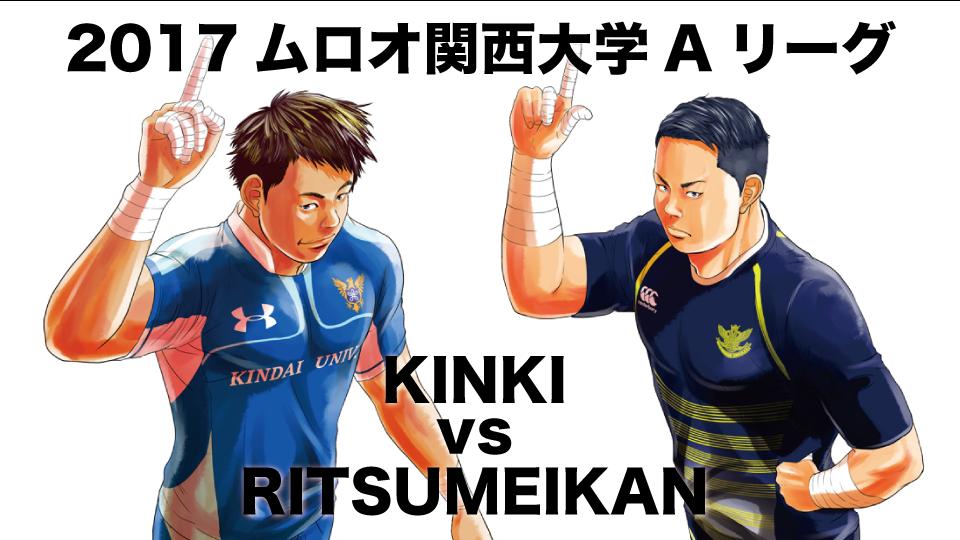 20171029_kinki_ritsumeikan