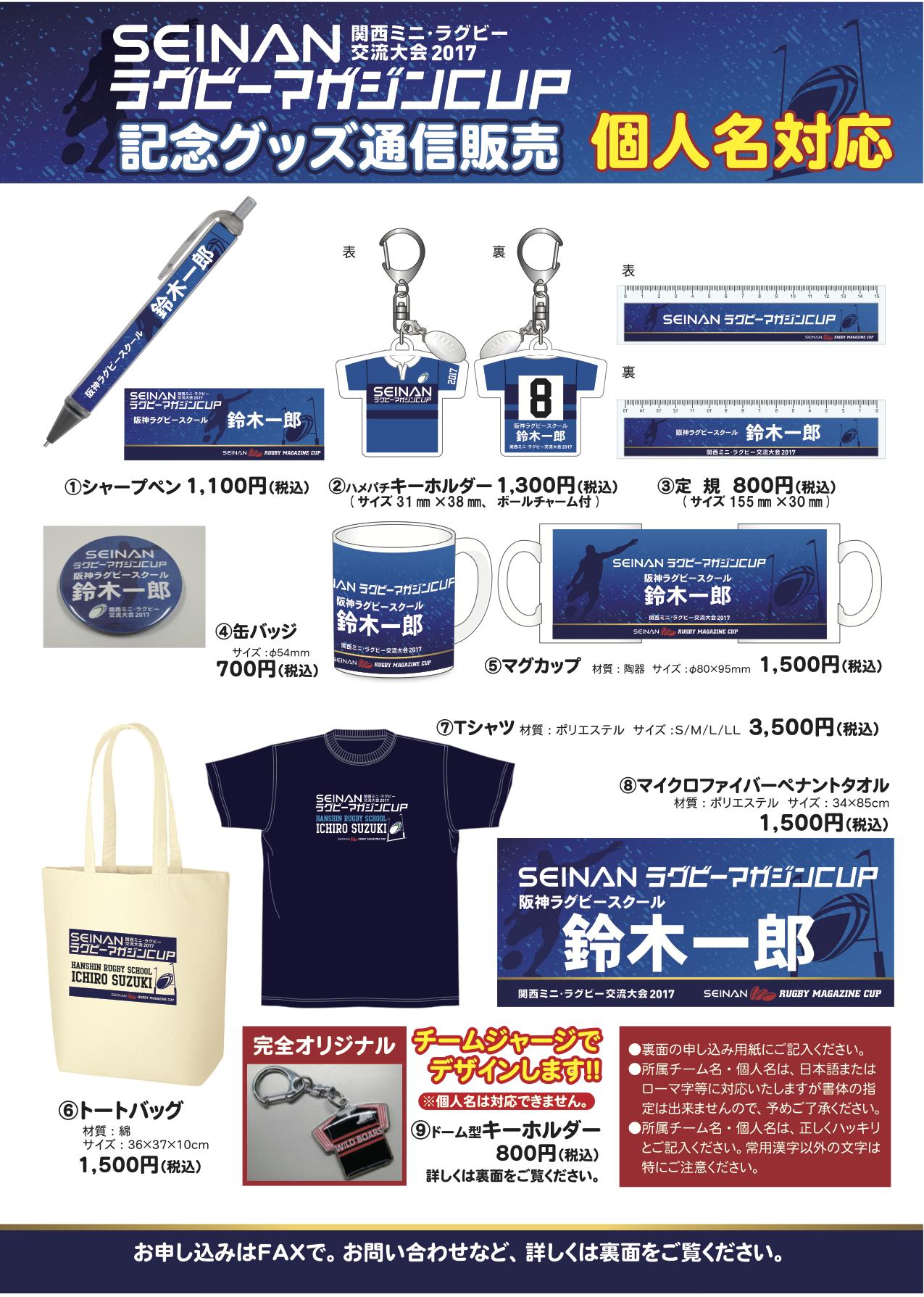 goodsRugmagChirashi