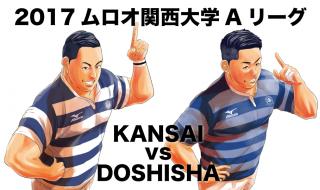 kansai_doshisha