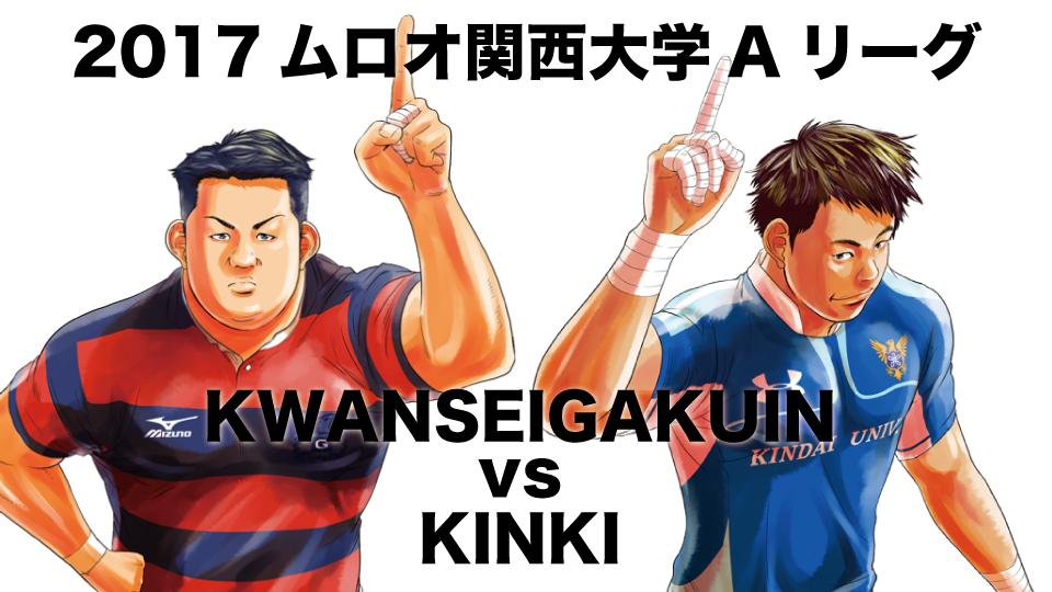 kwanseigakuin_kinki