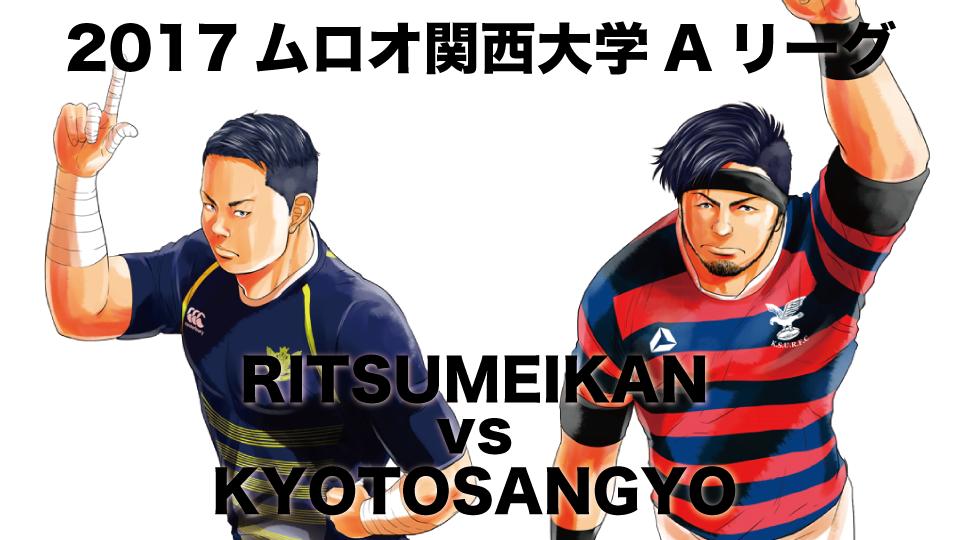 ritsumeikan_kyotosangyo