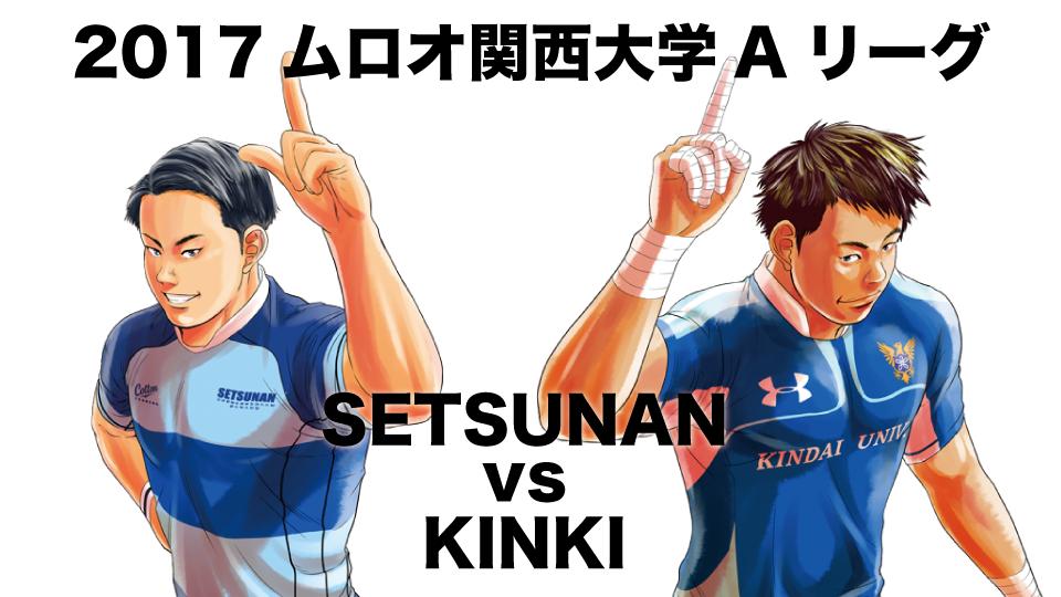 setsunan_kinki