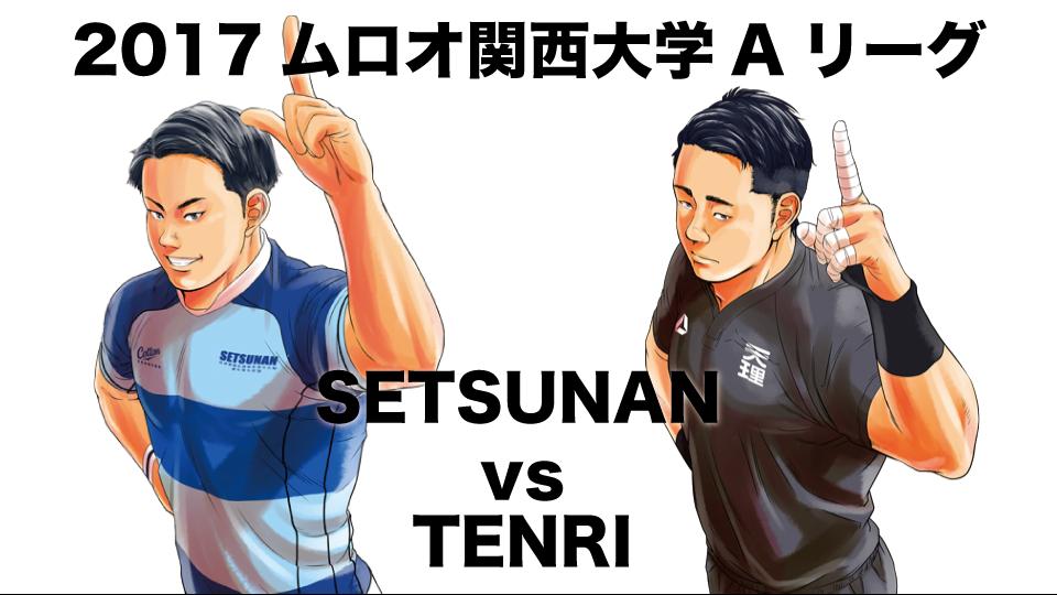 setsunan_tenri