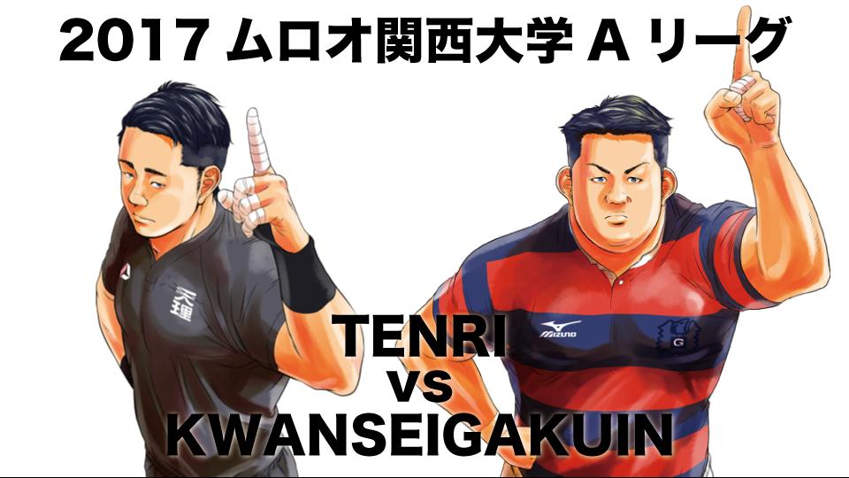 tenri_kwanseigakuin