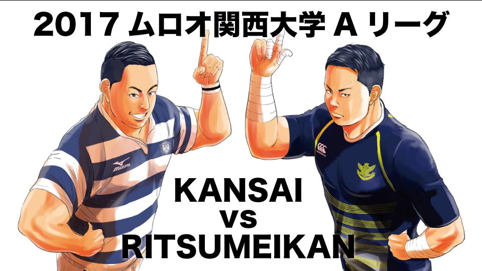 20171104_kansai_ritsumeikan