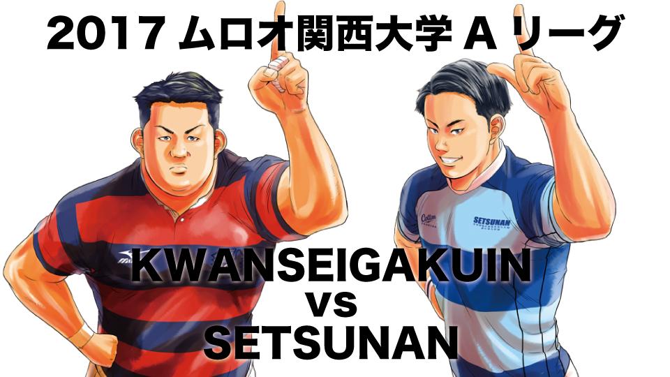 20171104_kwanseigakuin_setsunan