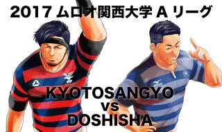 20171105_kyotosangyo_doshisha