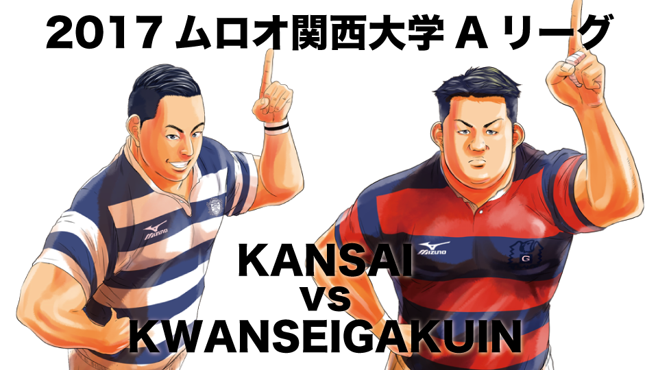 20171119kansai_kwanseigakuin