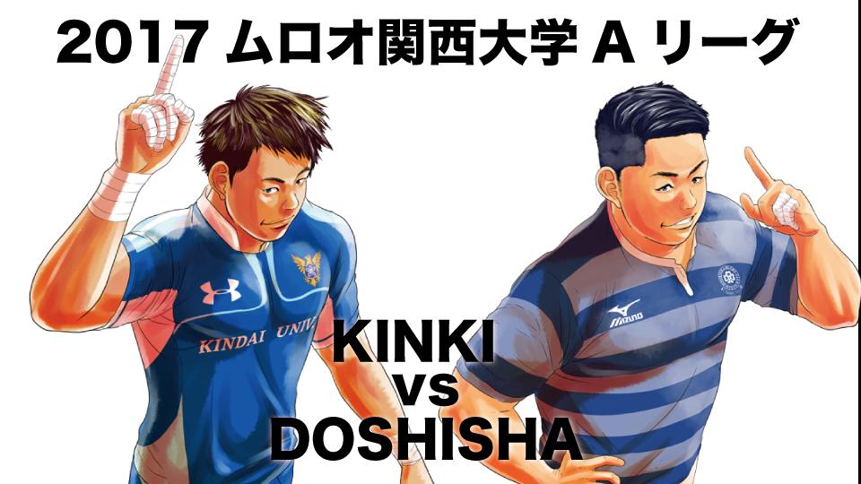 20171119kinki_doshisha
