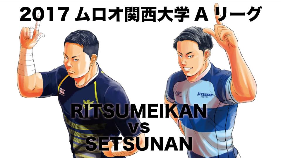 20171119ritsumeikan_setsunan