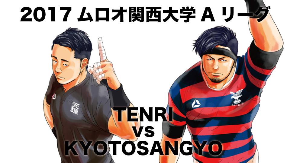 20171119tenri_kyotosangyo