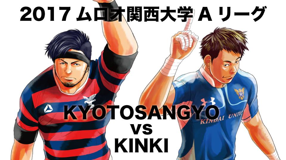 20171125kyotosangyo_kinki