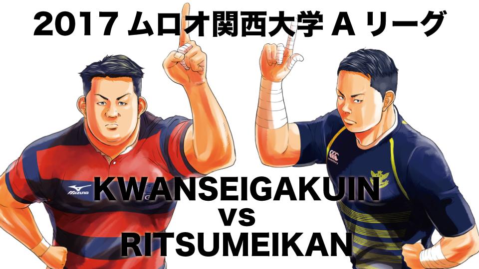 20171126kwanseigakuin_ritsumeikan