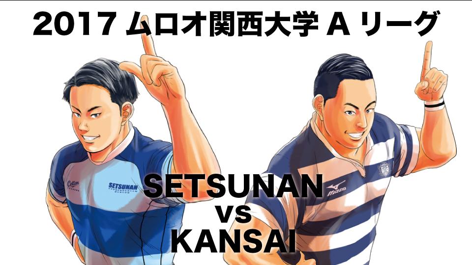 20171126setsunan_kansai