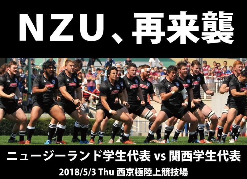 NZU2018