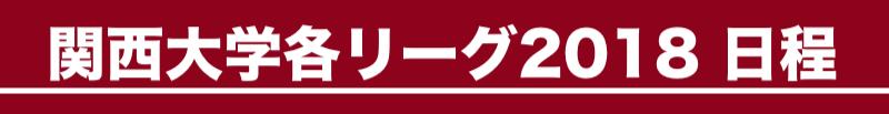 Daigaku2018