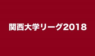 DaigakuA2018banner